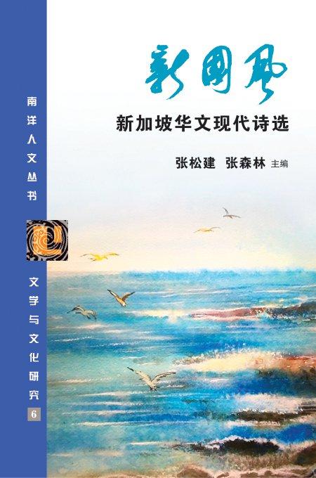 新国风:新加坡华文现代诗选 cover